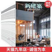 日本 新建筑 杂志 订阅2020年 B07  日本建筑设计杂志
