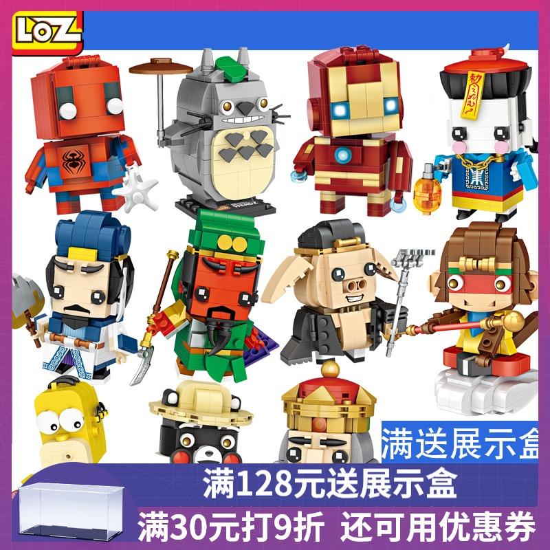 LOZ小颗粒积木mini英雄西游记三国砖头人迷你拼装方头仔益智玩具