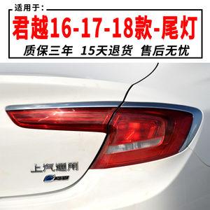 适用于16-17-18款别克新君越后尾灯总成左右内外后尾灯罩刹车灯壳