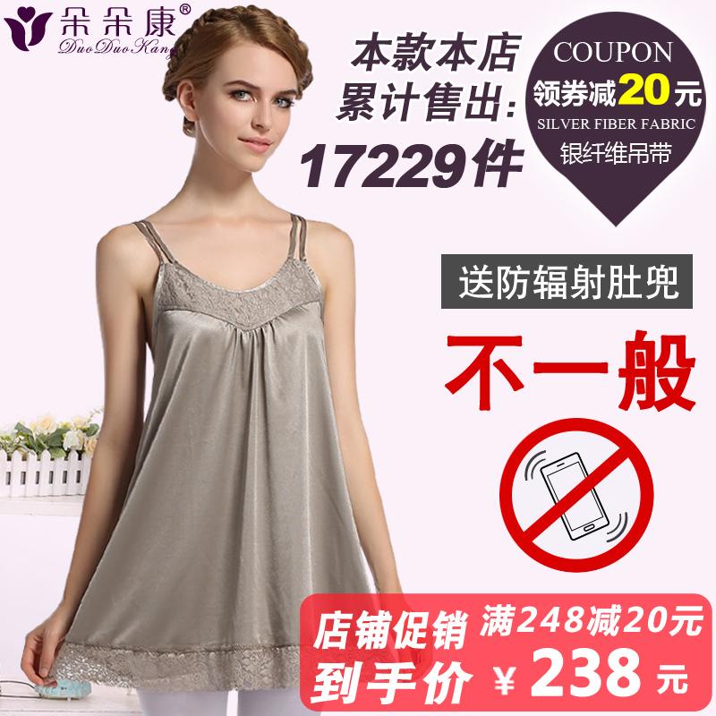 正品孕妇防辐射吊带内穿女防辐射服