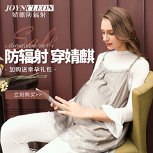 Radiation-proof clothes for pregnant women wearing silver fibers in the radiation-proof four-season suspension belt for pregnant women
