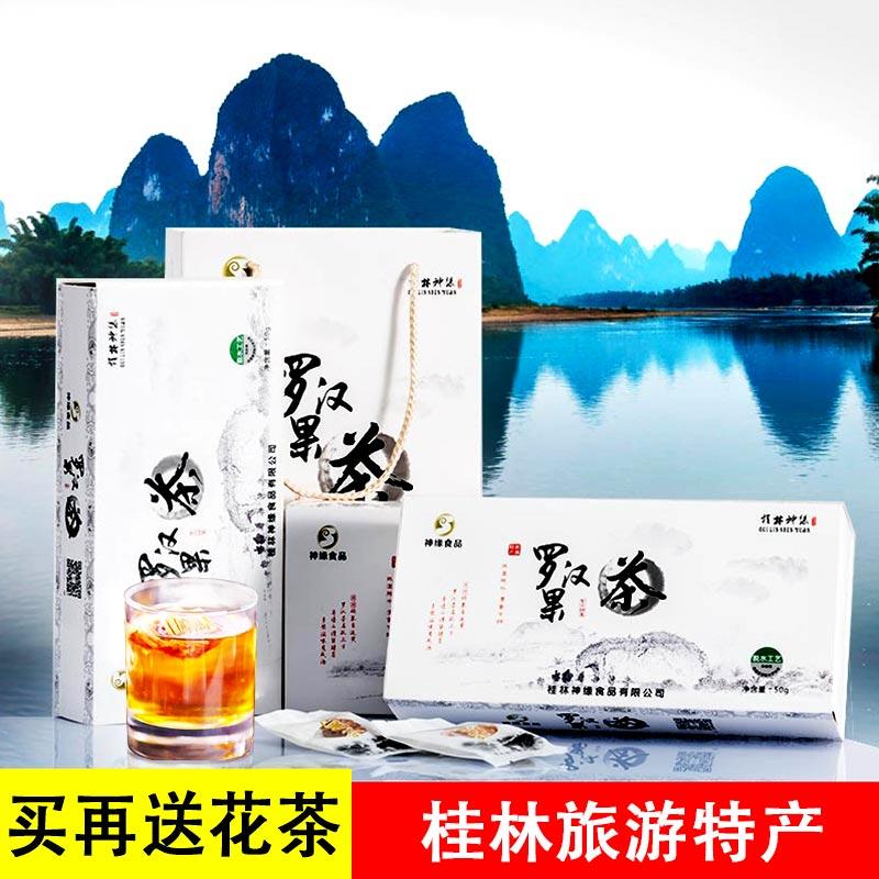 广西桂林特产礼品永福罗汉果茶特级罗汉果芯干果伴手礼盒东方神茶