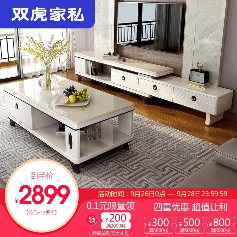 双虎家私 大理石电视柜现代简约客厅家具可伸缩茶几电视柜组合201