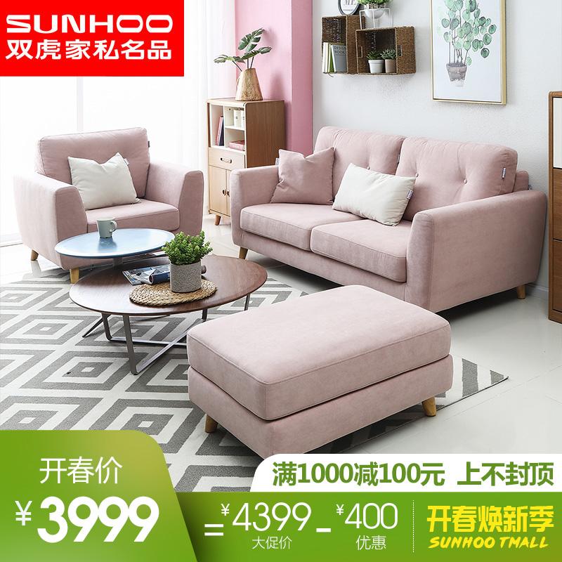双虎家私 北欧布艺沙发1+2+3组合小户型客厅现代简约整装沙发519