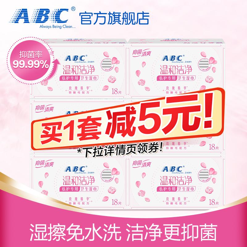 ABC私处洁阴湿巾女独立包装抑菌率便携卫生湿巾小包随身装18片6盒