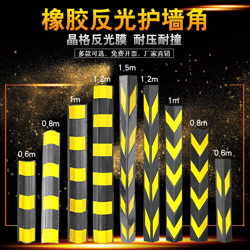橡胶护角条防撞条80cm反光护角墙角立柱保护条车库护墙角轮廓标