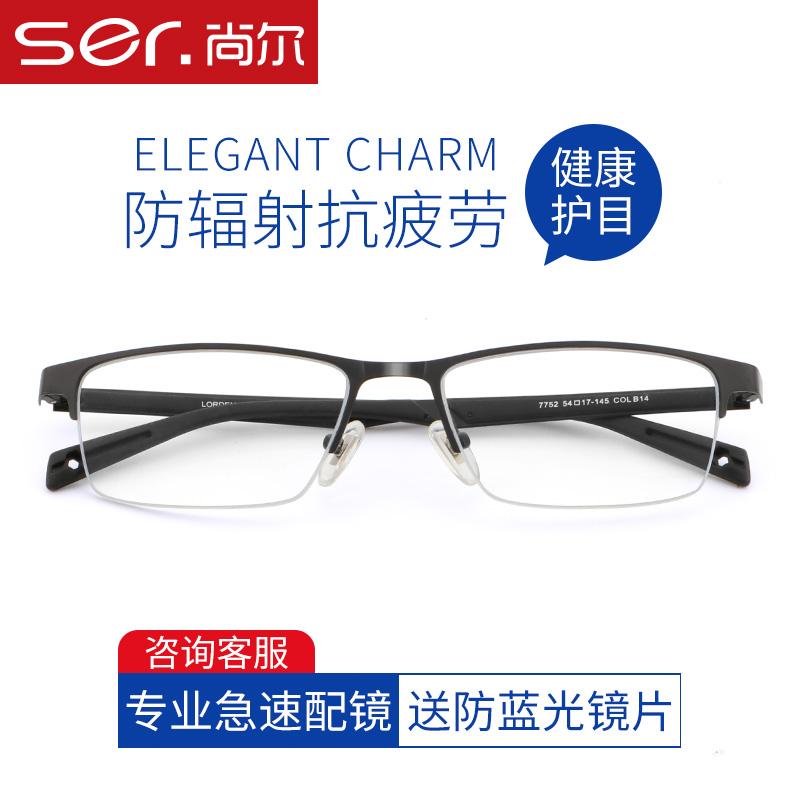 尚尔防蓝光防辐射眼镜框架男平光全框半框金属商务款电脑护目眼镜,可领取10元天猫优惠券