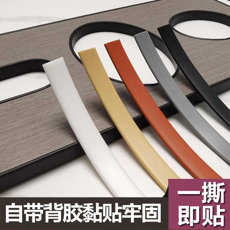 封边条自粘橱柜包边U型木板板材包边条家具衣柜子门桌椅软收边条