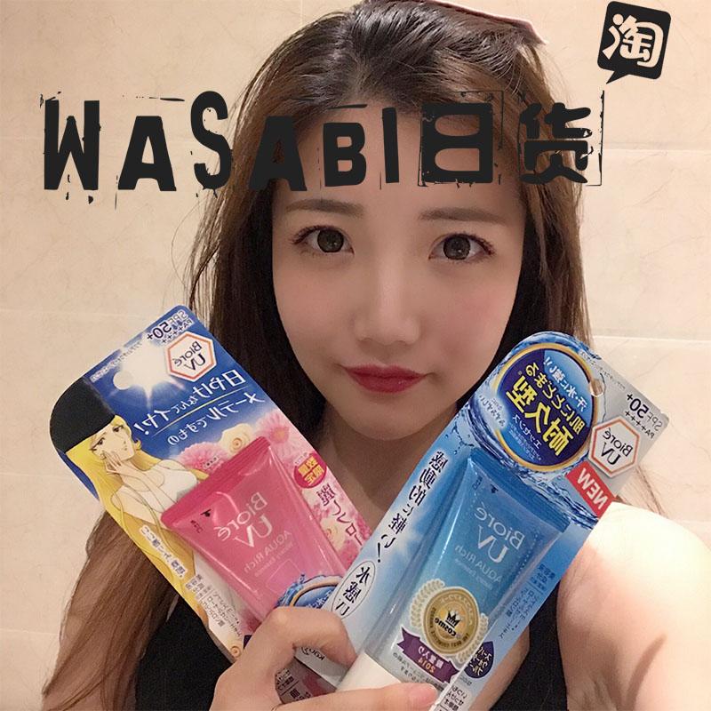 日本碧柔防晒温和蓝管蓝瓶控油面部身体脸部乳液 霜spf50+ 清润型