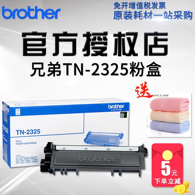 ?原装兄弟TN-2325粉盒brother DR2350硒鼓 2260D 7080D DCP-7180DN 7380 7480D 7880DN打印机粉盒