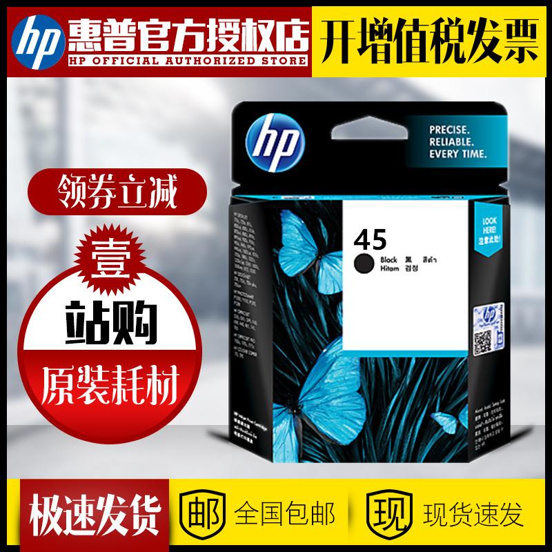 ?天猫正品 原装 惠普HP45墨盒 51645A黑色墨盒 hp710c 815C 1180C 1280 hp78墨盒彩色 服装绘图仪打印机墨盒
