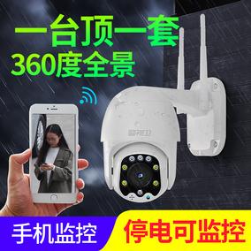摄像头室外夜视高清监控器家用远程连手机全景360度无线wifi球机