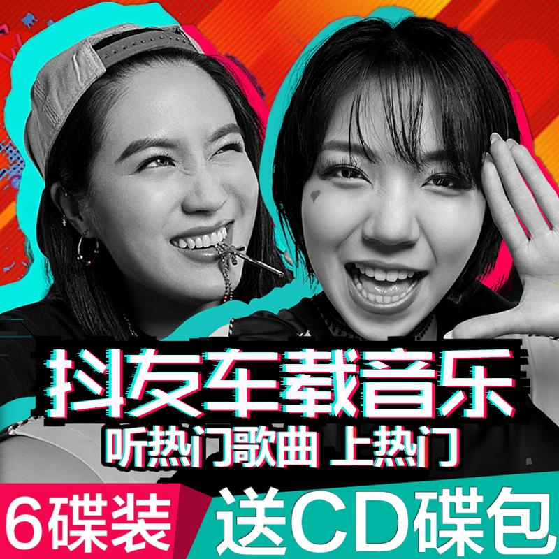 2018抖音流行新歌快手热门歌曲汽车载音乐CD光盘无损白金光碟