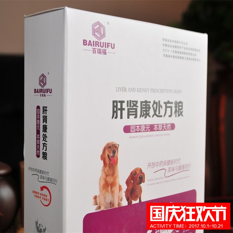 New pet product ganshenkang grain Guben Kangyuan herbal health care new packaging package for pet food Teddy