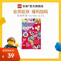乐高旗舰店官网 DOTs系列41931DOTS颗粒补充装积木儿童玩具男女孩好用吗