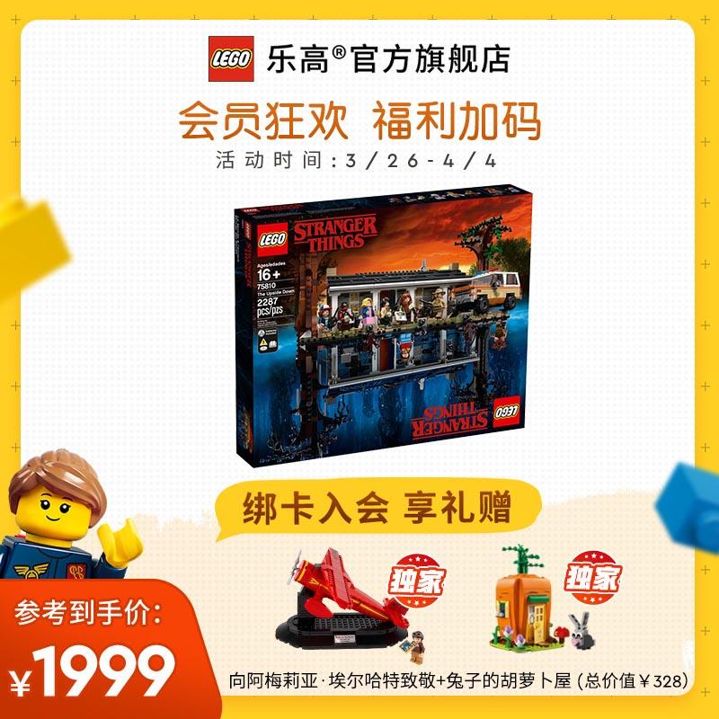 乐高旗舰店官网75810怪奇物语-颠倒世界LEGO积木玩具成人收藏送礼质量如何