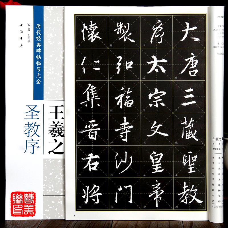 Китайская каллиграфия Артикул 16213373932