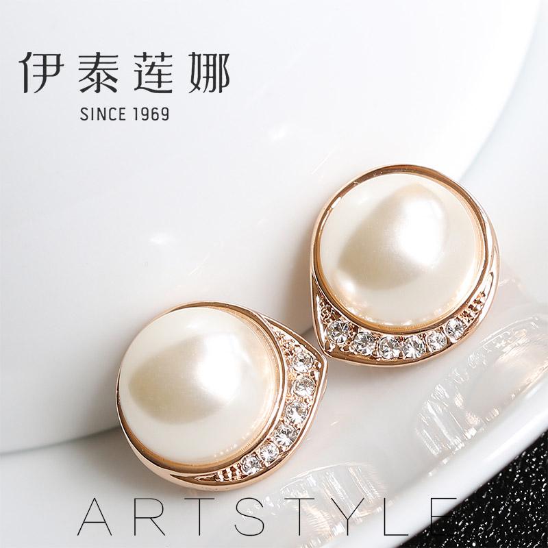 伊泰莲娜大颗珍珠耳钉耳夹耳环防过敏 时尚大气商务气质优雅礼物