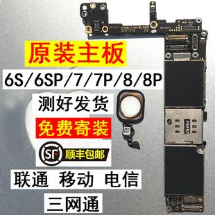 適用於iphone7主板蘋果8代6 6sp 7p 8plus國行美版原裝手機主板4G