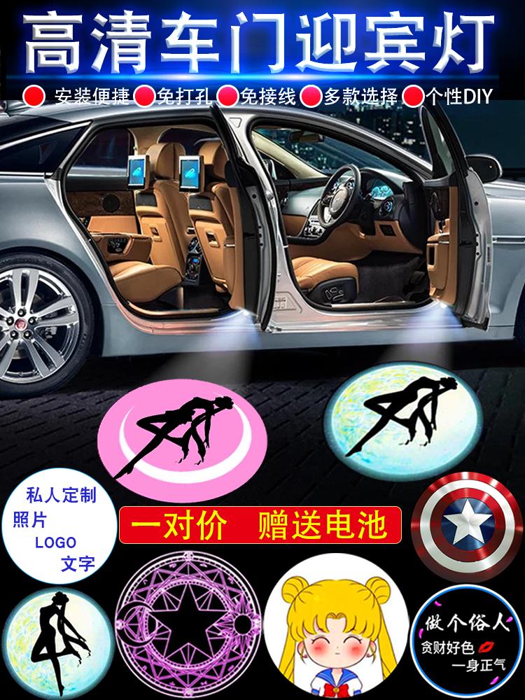 汽车迎宾灯【DIY定制图案】开车门自动感应迎宾灯开门投影灯改装