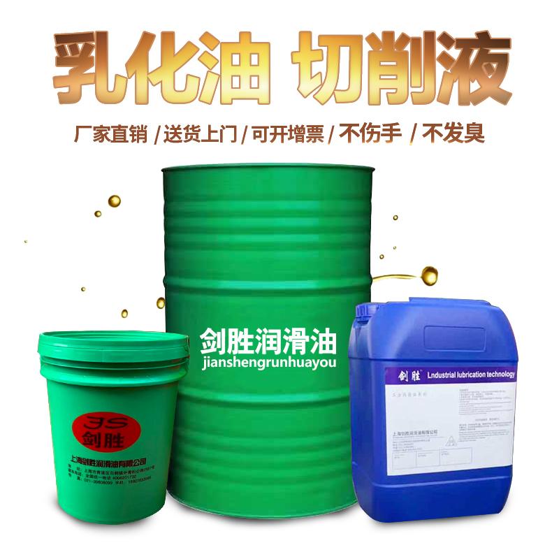 切削液冷却液水溶性金属皂化油不锈钢铝合金环保车床防锈乳化油