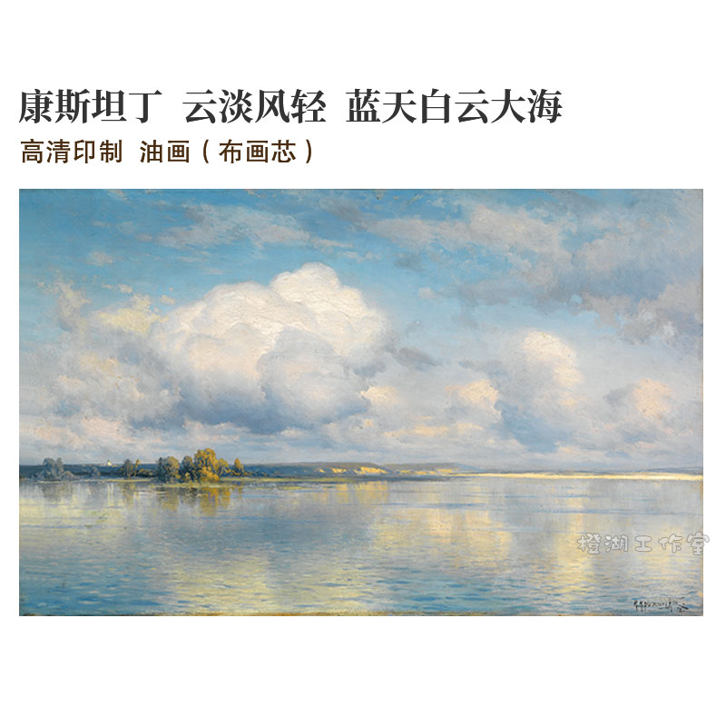 布畫芯裝飾畫康斯坦丁云淡風輕藍天白云大海風景名畫高清印制油畫
