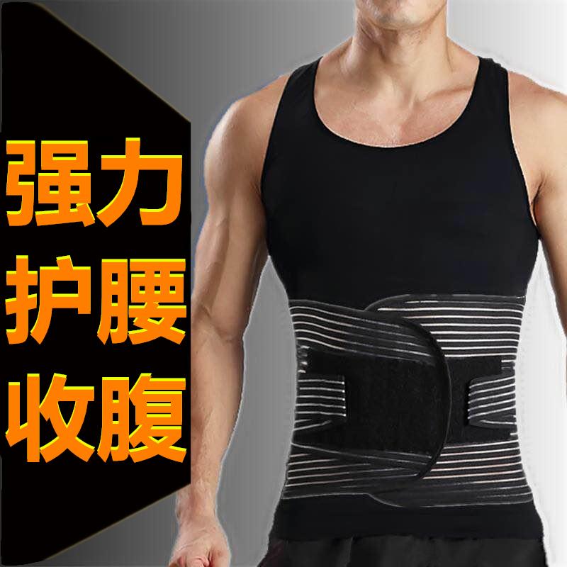 收腹带男士塑身衣减啤酒肚瘦身瘦肚子隐形束腰薄款夏季运动男透气