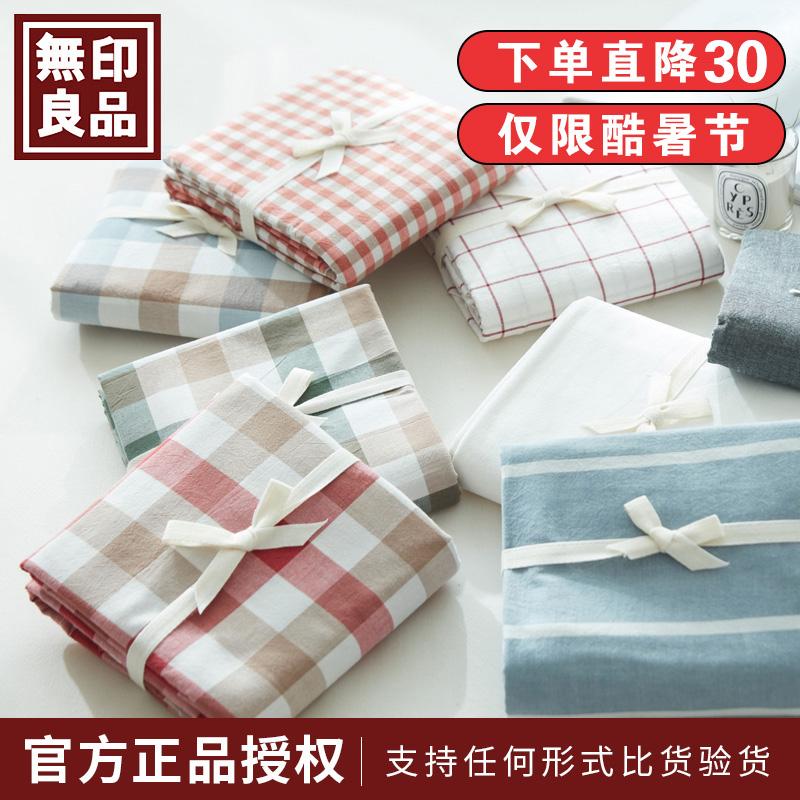无印良品全棉水洗棉床单床笠单件单双人学生宿舍纯棉格子被单1.8m