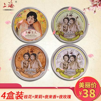 【四件组合装】上海女人雪花膏女正品