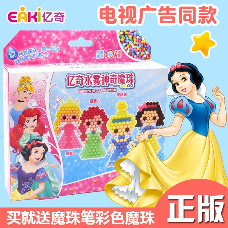 白雪公主女孩益智水雾魔力珠创意手工diy水凝珠玩具喷水水磨魔珠