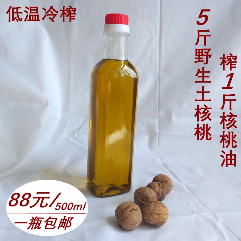Бесплатная доставка дикий грецкие орехи масло 500ml слишком хорошо гора сельское хозяйство с дома экстракт младенец младенец ребенок беременная женщина еда использование масло DHA