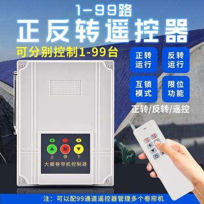 大棚卷帘机遥控器 电动机正反转开关 清粪机喂料控制倒顺220v380v