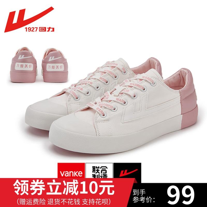 限10000张券回力万科x联名男女鞋糖果帆布鞋