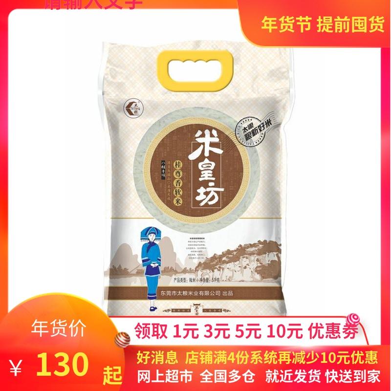 太粮 米皇坊桂尊香软米 油粘米 大米 非东北米 籼米5kg*3袋 多省