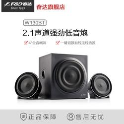 F&D/奋达 W130BT蓝牙音响2.1 有源多媒体台式笔记本家用电脑音箱