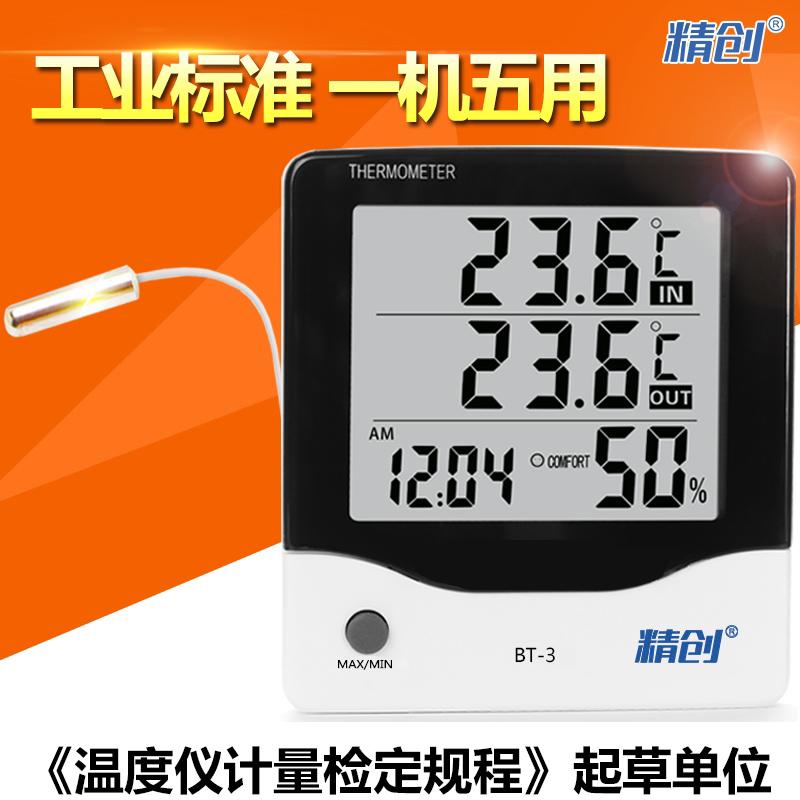 精创BT-3室内室外温度计湿度计工业大棚家用电子数显温湿度表高精