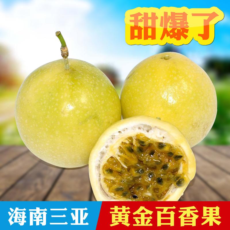 限8000张券黄金百香果 海南三亚特产新鲜水果黄色黄皮特甜百香果3斤空运包邮