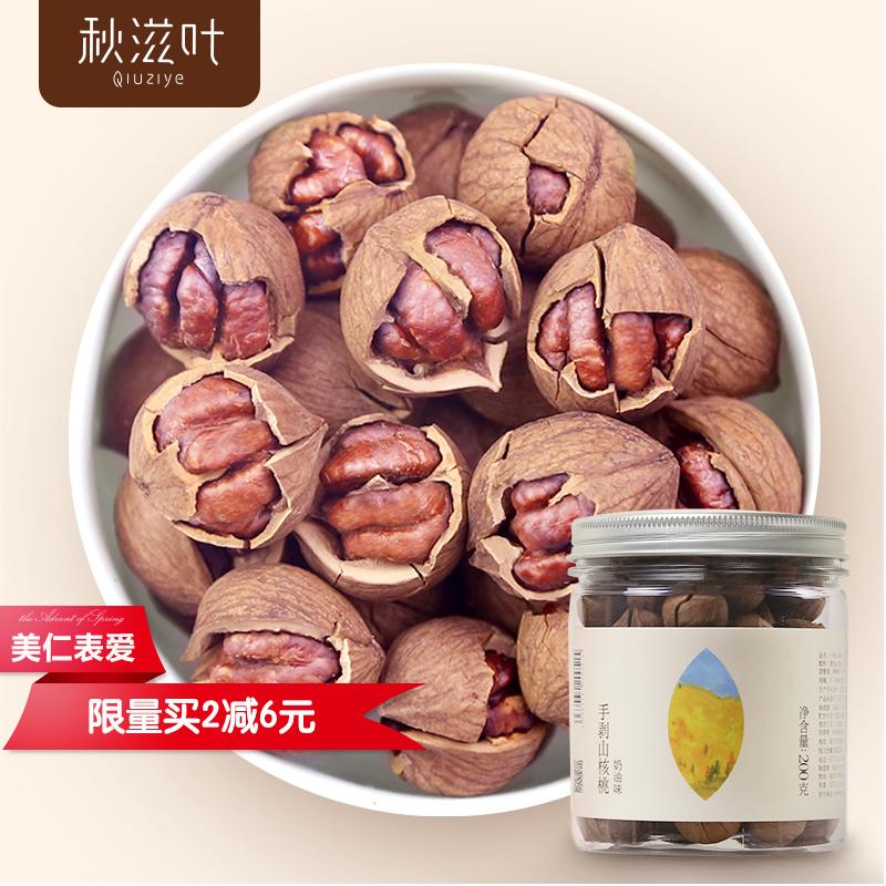 Осень питать листья крупные семена лицо сейф гора грецкие орехи новые поступления ханчжоу специальный свойство вода повар дикий рука кожура небольшой грецкие орехи черный жемчуг 200g