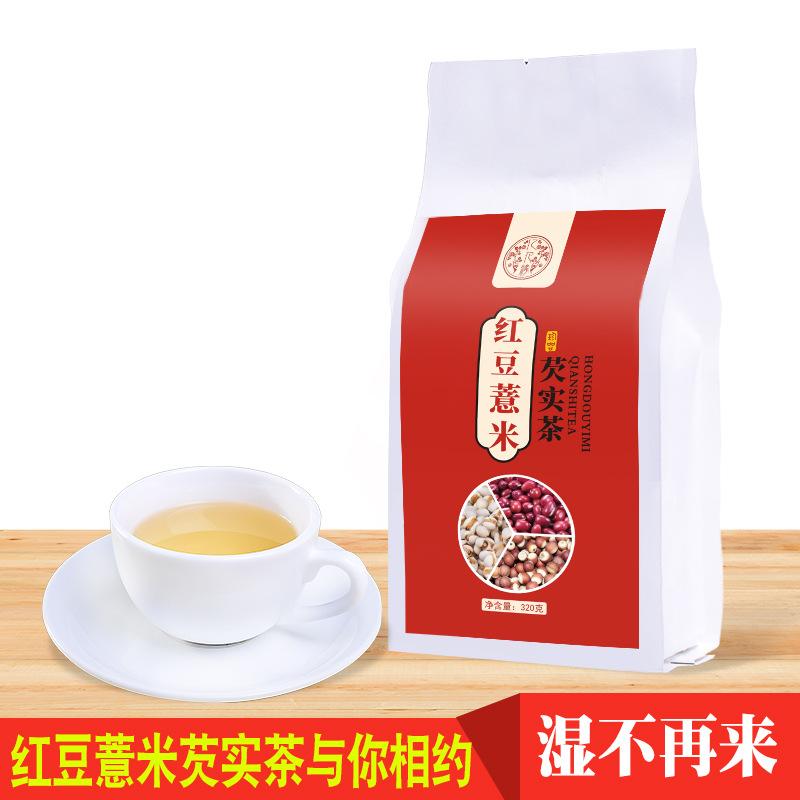 买3送1祛湿茶320g红豆芡实花草茶44.90元包邮