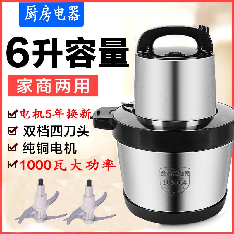 6L大容量绞肉机商用电动不锈钢碎菜饺馅剁辣椒搅蒜蓉打蒜泥器家用