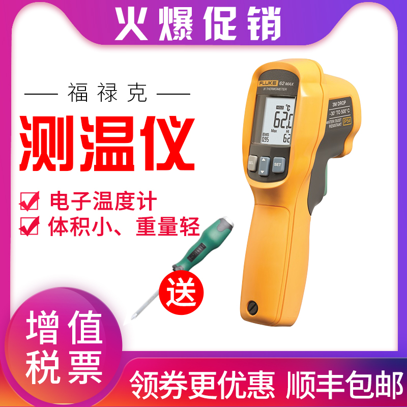 62max thermometer infrared industrial thermometer fluke 62max + high precision fluke thermometer