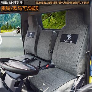 福田奥铃CTSCTX速运货车座套欧马可S1S3捷运瑞沃E3ES3全包布座套