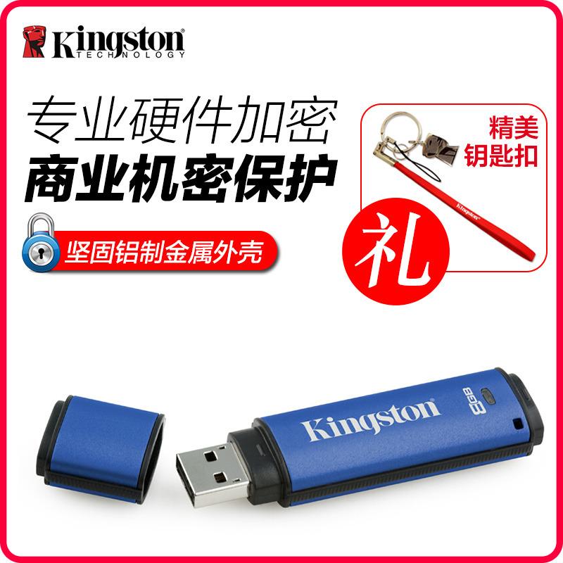 顺丰包邮金士顿DTVP30 8gu盘 USB3.0加密企业高速U盘 8G加密U盘