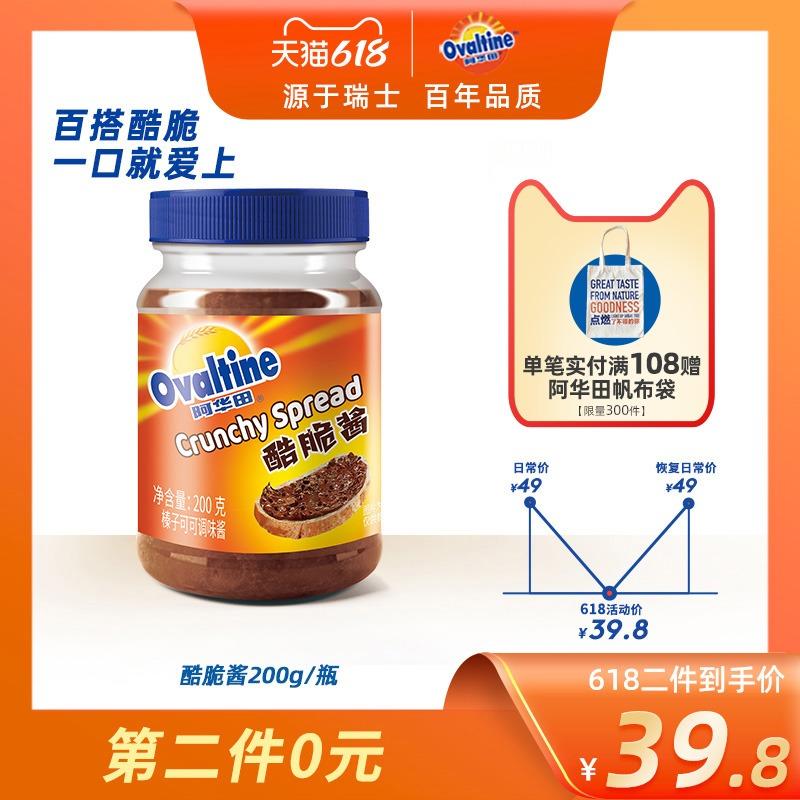 ovaltine阿华田酷脆榛子巧克力酱早餐面包涂抹酱酷脆碎可可酱200g