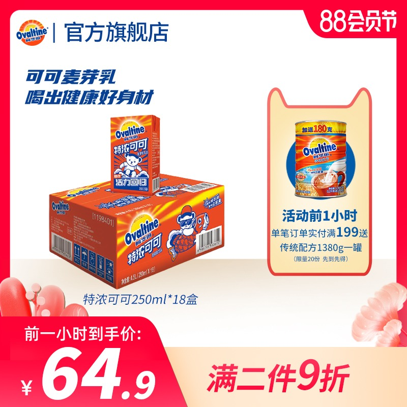 阿华田旗舰店泰迪珍藏燕麦饮料特浓可可牛奶饮品早餐可可整箱