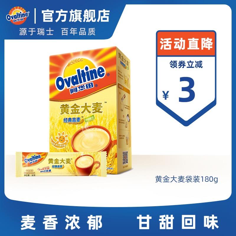 阿华田黄金大麦早餐固体饮料 随身包30g*6 冲饮即食非麦片