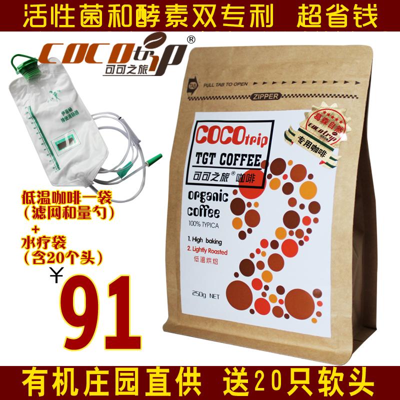可可之旅专利酵素活性菌低温有机灌肠咖啡粉 葛森安利 伊喜畅套餐