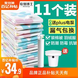 抽真空棉被特大号衣服加厚装压缩袋