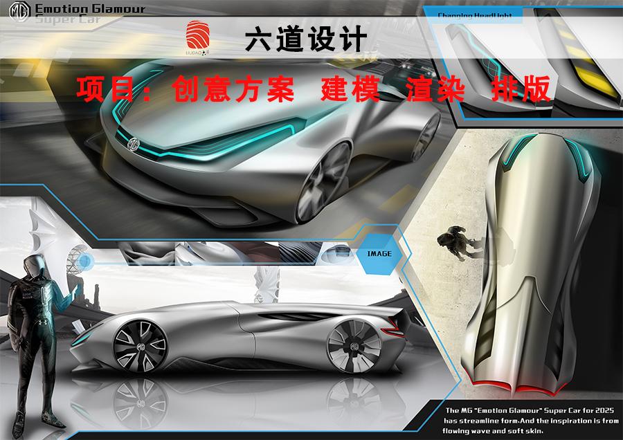 [汽车产品毕业设计 Alias3d犀牛建模渲染排] версия [整套排] версия [整套设计]