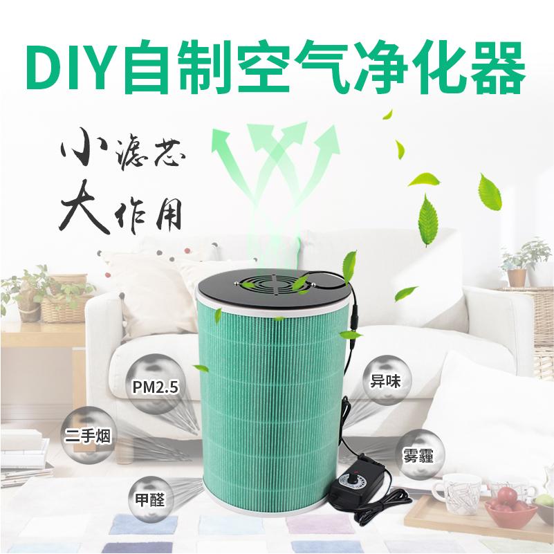 DIY自制空气净化器适配小米过滤网滤芯增强版除甲醛雾霾PM2.5异味